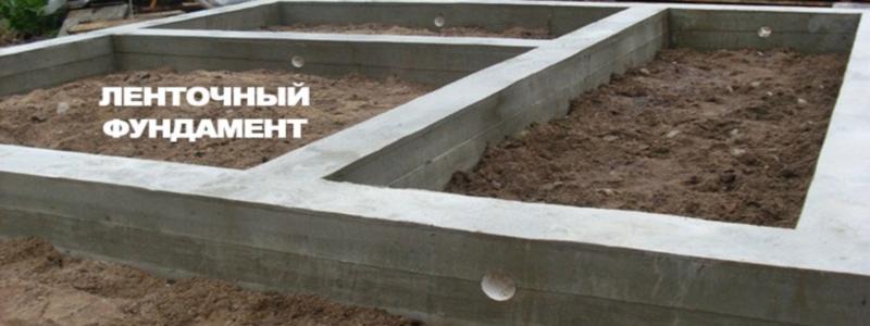 Как залить фундамент под дом: последовательность работ