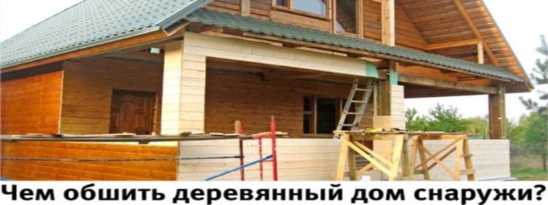 Чем обшить деревянный дом снаружи: материалы и правильное их использование